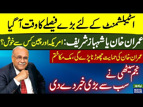 Miltablishment Will Have To Choose Between Economic Recovery And Imran Khan