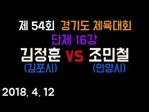 [[ 2018. 경기도 체육대회 ]] 김정훈(선) vs 조민철(챔)