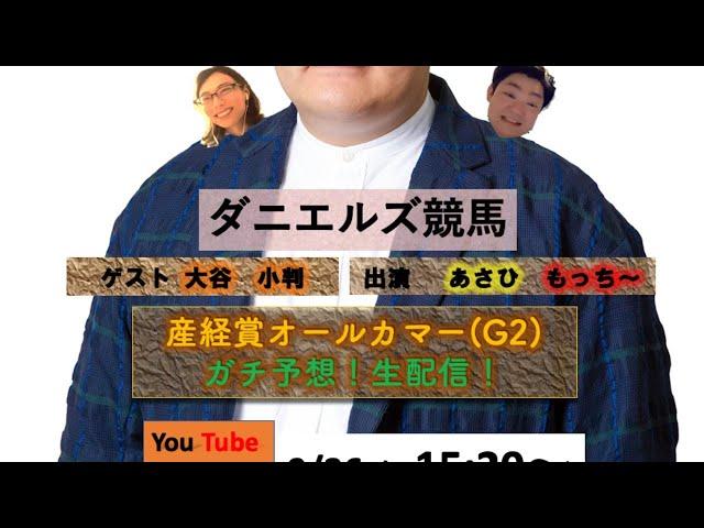 ダニエルズ競馬 9/27 産経賞オールカマーG2予想 ゲスト 大谷小判