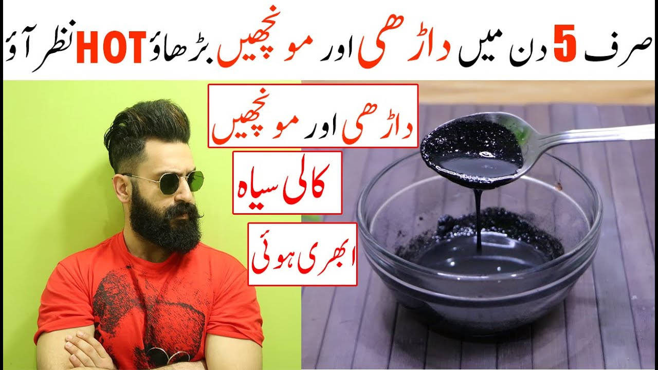 How To Fix Patchy Beard And Grow Beard Faster | Effective Ways To Grow Patchy Beard