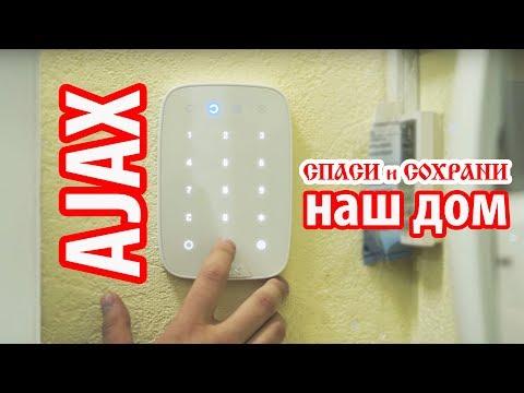 Совершенствуем охранную систему Ajax в нашем доме