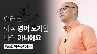 [EBS 한일기초영문법] 14년만에 리뉴얼! 최초 공개…