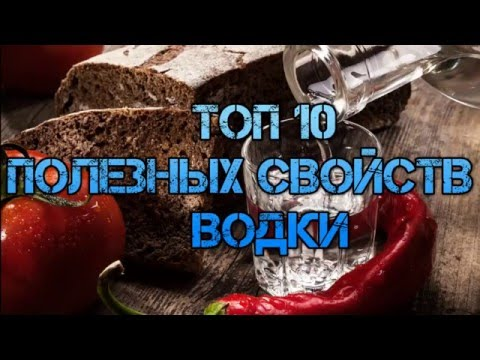 Топ 10 полезных свойств водки