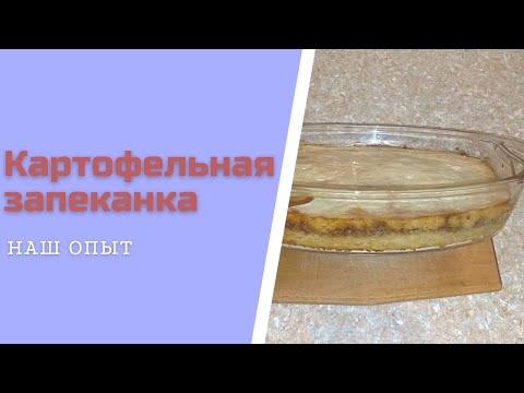 Картофельная Запеканка с Фаршем в Духовке Рецепт как в Детском Саду