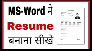 Ms word me resume kaise banaye   How to make resume on ms word in hindi 2007 2013 or Bio data online