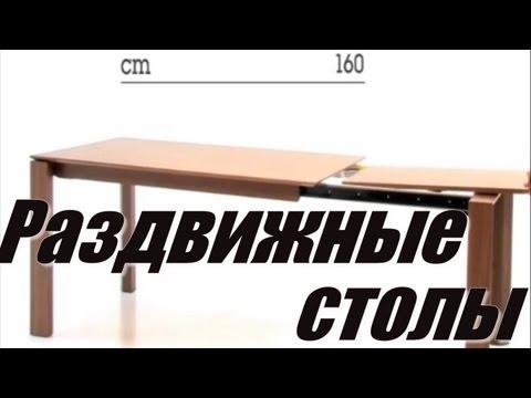Раздвижной обеденный стол трансформер своими руками