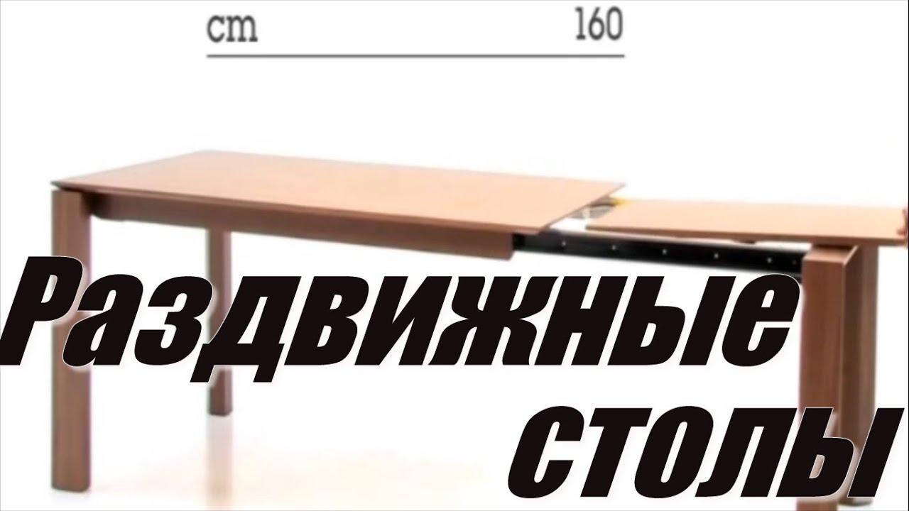 Столы раздвижные трансформеры | купить стол-консоль трансформер, журнальный стол-трансформер раскладной стол | италия, испания, германия.