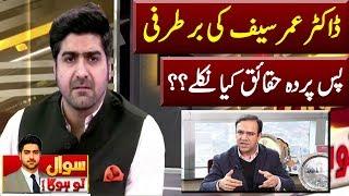 Dr Umar Saif Removed as PITB Chief | Sawal To Hoga | Neo News