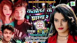 #BantyBedardi, ककोलत के झरना-2, 2019 Jharkhandi Gana, Super Hit Lokgeet, Kakolat Ke Jharna-2