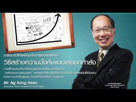 Keng Hean Exponential Wealth Creation (Thai Translation)