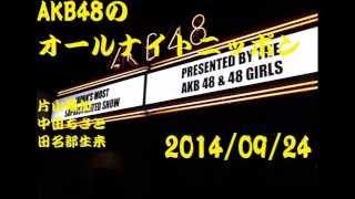 AKB48のオールナイトニッポン2014年9月24日 片山陽加卒業直前スペシャル...
