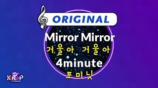 [KPOP MR 노래방] 거울아 거울아 - 포미닛 (Origin Ver.)ㆍMirror Mirror - 4m…