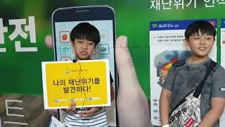 안전체험마을 재난안전진단 학생인터뷰