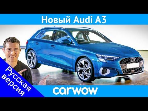 Новый Audi A3 - САМАЯ роскошная малолитражка!
