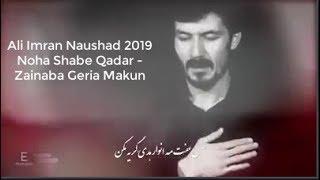 Ali Imran Naushad 2019 Noha Shabe Qadar - Zainaba Geria Makun