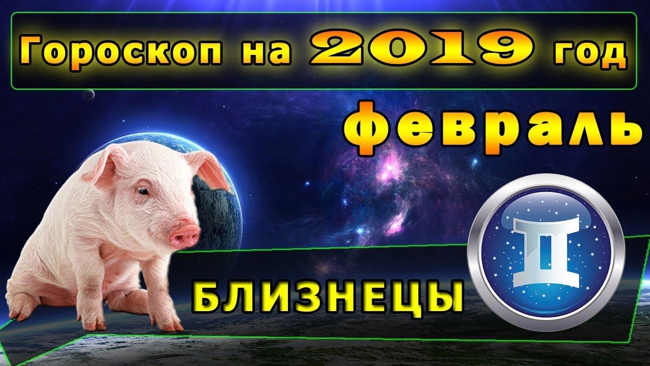 Гороскоп на февраль 2019 года для Знака Зодиака Близнецы