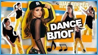 DANCE ВЛОГ ★ Танцуем Вместе + КОНКУРС!!!