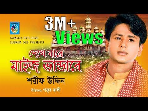 bangla vandari song