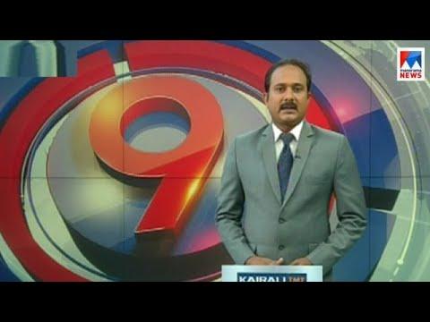 ഒൻപത് മണി വാർത്ത | 9 P M News | News Anchor - Fijy Thomas | October 28, 2018