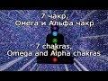Гармония со вселенной Активизация всех 7 чакр Омега и Альфа чакр All 9 Chakras mp3