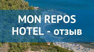 MON REPOS HOTEL 2* Греция Родос отзывы – отель МОН РЕПОС ХОТЕЛ 2* Родос отзывы видео