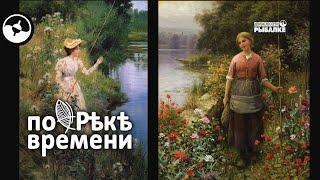 Женщины на рыбалке. История вопроса | По реке времени