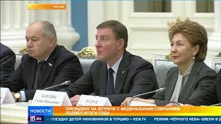 Президент РФ встретился с руководством обеих палат российского парламента