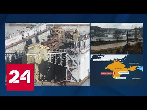 Затонувшая вместе с доком в Севастополе субмарина всплыла - Россия 24