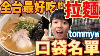 日本人真心推薦全台第一好吃的拉麵在這裡!也教教大家怎麼正確的吃拉麵【Tommy的口袋名單計畫】