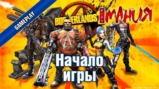 ▶ Borderlands 2 - Начало игры [XBOX 360, RUS]