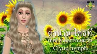 Clytie Nymph : ENGLISH SUBTITLE: World Of Legend : The Sims