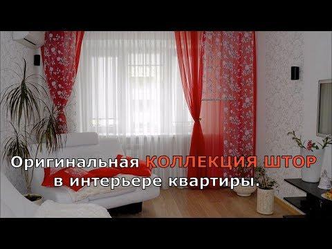 Оригинальная КОЛЛЕКЦИЯ ШТОР 2018-2019 в интерьере квартиры. ФОТО