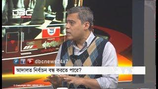 আদালত নির্বাচন বন্ধ করতে পারে?  || রাজকাহন || Rajkahon || DBC NEWS 23/01/18