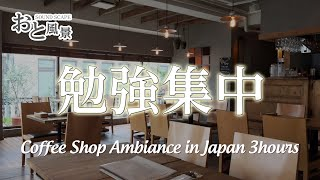 Relaxing Sounds of Cafe in Japan 3hours - for Studying, Relaxation, Concentration, ASMR