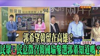 【精彩】郭希望韓留在高雄? 民眾:民意徵召韓國瑜參選郭董知道嗎?