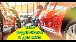 АВТОМОБИЛИ В РОССИИ ПОДОРОЖАЮТ УЖЕ С НОВОГО ГОДА / Видео