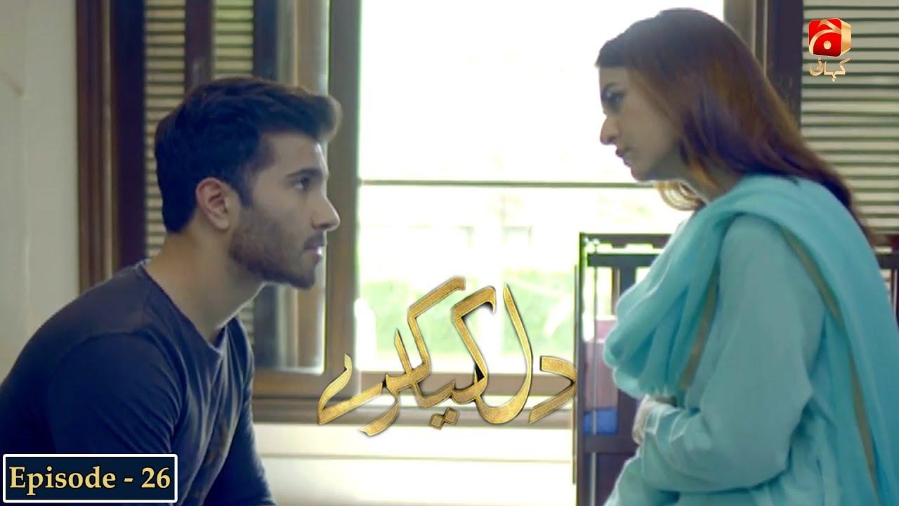 Dil Kya Karay - Episode 26   Feroze Khan   Yumna Zaidi   @Geo Kahani