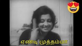 ஏண்டி முத்தம்மா   Eandi Muthamma   M.S.Viswanathan   Kannadhsan   Aaru Pushpangal   Video Song   Hd