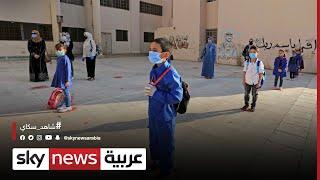 """الأردن.. عودة الطلبة للمدارس بعد أكثر من عام على """"التعليم عن بعد"""""""