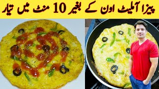 Egg Pizza Recipe By ijaz Ansari  منٹ میں پیزا آملیٹ بنائیں 10  Easy Breakfast Recipe