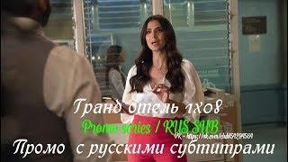 Гранд отель 1 сезон 8 серия - Промо с русскими субтитрами (Сериал 2019) // Grand Hotel 1x08 Promo
