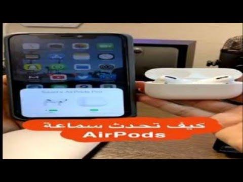 Photo of كيف تحدث سماعة آبل AirPods Pro ؟ – سعد الضاوى – ايفون