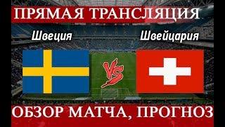 Трасляция Швеция Швейцария прямой эфир ЧМ 2018 смотреть футбол