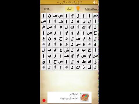 لغز 28 أنبياء كلمة السر هي من الأنبياء مكونة من 7 حروف