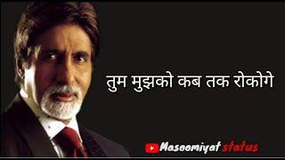 Best Motivational Whatsapp status   Best Inspirational video   Amitabh Bachchan Motivational Video  