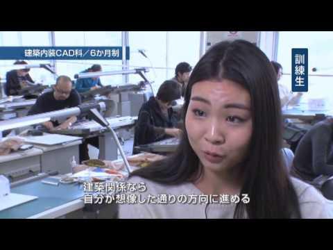 芦原高等職業技術専門校 訓練科...