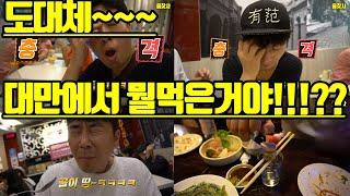 EP-1 개그팀 졸탄 대만여행 가서 맛집 경비 일정 호…