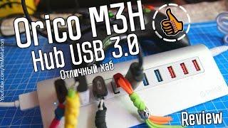 oRICO M3H - отличный USB 3.0 Хаб с питанием на 10 или 7 портов