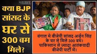 MP Arjun Singh ने Loksabha election से पहले TMC छोड़कर BJP join की थी| West Bengal Barrackpore