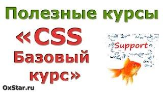 CSS. CSS курс. Курс по CSS. Скачать бесплатно: Скачать бесплатно курс